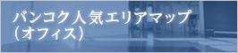 バンコク人気エリアマップ(オフィス)